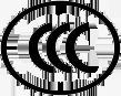CCC强制性产品认证